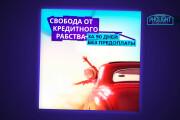 Сочный дизайн креативов для ВК 35 - kwork.ru