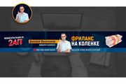 Оформление канала YouTube 108 - kwork.ru