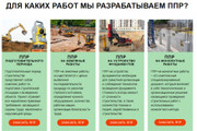 Создам продающий Landing Page под ключ 51 - kwork.ru