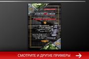 Баннер, который продаст. Креатив для соцсетей и сайтов. Идеи + 138 - kwork.ru