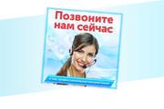 Создам 3 уникальных рекламных баннера 159 - kwork.ru