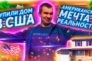 Сделаю креативное превью или обложку для видеоролика на YouTube 31 - kwork.ru