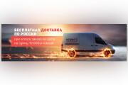 Сделаю качественный баннер 160 - kwork.ru