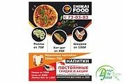 Наружная реклама 161 - kwork.ru