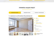 Дизайн страницы сайта 131 - kwork.ru