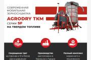 Html-письмо для E-mail рассылки 202 - kwork.ru
