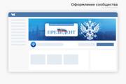 Профессиональное оформление вашей группы ВК. Дизайн групп Вконтакте 116 - kwork.ru