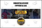 Оформление группы ВКонтакте, Обложка + Аватар 39 - kwork.ru
