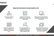 Красиво, стильно и оригинально оформлю презентацию 277 - kwork.ru