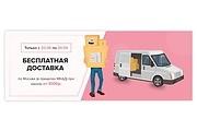 Баннер яркий продающий 41 - kwork.ru