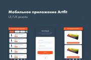 Качественный мобильный дизайн приложения 11 - kwork.ru