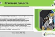 Презентация в Power Point, Photoshop 189 - kwork.ru