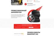Верстка страниц по макетам psd, sketch, figma 48 - kwork.ru