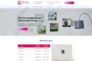 Дизайн любой страницы сайта + бонусы 159 - kwork.ru