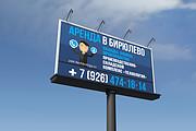 Дизайн для наружной рекламы 351 - kwork.ru