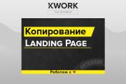 Дизайн обложки kwork 7 - kwork.ru