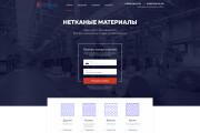 Дизайн страницы сайта для верстки в PSD, XD, Figma 56 - kwork.ru