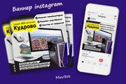 Креативы, баннеры для рекламы FB, insta, VK, OK, google, yandex 148 - kwork.ru
