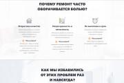 Скопирую Landing Page, Одностраничный сайт 206 - kwork.ru