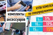 Web баннер для сайта, соцсети, контекстной рекламы 26 - kwork.ru
