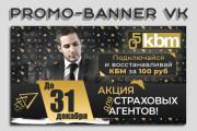 Разработаю 3 promo для рекламы ВКонтакте 173 - kwork.ru