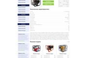 Дизайн страницы сайта 163 - kwork.ru
