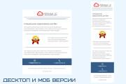 Дизайн и верстка адаптивного html письма для e-mail рассылки 103 - kwork.ru