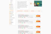 Дизайн любой страницы сайта + бонусы 110 - kwork.ru