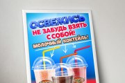 Дизайн рекламной вывески 28 - kwork.ru