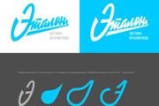 Ваш новый логотип. Неограниченные правки. Исходники в подарок 286 - kwork.ru