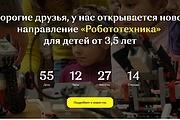 Создание сайта - Landing Page на Тильде 187 - kwork.ru