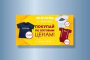 Сделаю запоминающийся баннер для сайта, на который захочется кликнуть 104 - kwork.ru