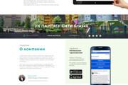 Дизайн одного блока Вашего сайта в PSD 168 - kwork.ru