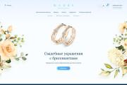 Веб дизайн страницы сайта на Тильде 17 - kwork.ru
