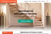 Любая верстка из PSD макетов 235 - kwork.ru