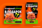 Креативы, баннеры для рекламы FB, insta, VK, OK, google, yandex 111 - kwork.ru