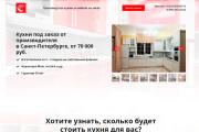 Квиз-лендинг под ключ 49 - kwork.ru