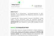 Создание и вёрстка HTML письма для рассылки 116 - kwork.ru
