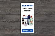 Сделаю статичный баннер 48 - kwork.ru