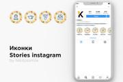 Сделаю 5 иконок сторис для инстаграма. Обложки для актуальных Stories 62 - kwork.ru