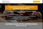 Сайт под ключ. Landing Page. Backend 458 - kwork.ru