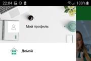 Разработаю мобильное приложение Android из одного экрана 15 - kwork.ru