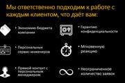 Создание презентации любой сложности 37 - kwork.ru