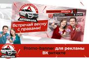 Продающий Promo-баннер для Вашей соц. сети 46 - kwork.ru