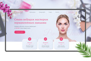 Дизайн Landing Page в PSD или Figma 27 - kwork.ru