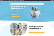 Создание отличного сайта на WordPress 43 - kwork.ru