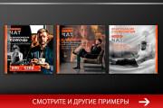 Баннер, который продаст. Креатив для соцсетей и сайтов. Идеи + 145 - kwork.ru