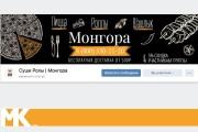 Оформление групп ВК 6 - kwork.ru