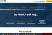 Скопирую любой сайт в html формат 87 - kwork.ru