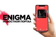 UX. UI дизайн мобильного приложения под iOS и Android 6 - kwork.ru